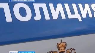 Житель Барнаула грабил калининградцев с электрошокером