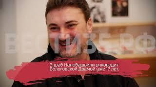 Зурабу Нанобашвили присвоили звание заслуженного артиста России