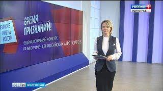 Вести-Волгоград. Выпуск 04.12.18 (21:45)
