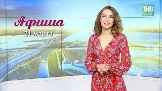 21 марта - впервые в Казани американская певица итальянского происхождения Лаура Перголицци! LP! ТНВ
