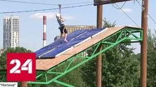 От ондатра до шезлонга: что предлагают московские парки - Россия 24