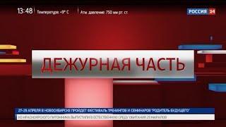 «Вести. Дежурная часть» за 27.04.2018