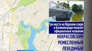 В Калининграде три моста получили официальные названия