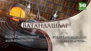Роберт Миннуллин: родом из детства. Соотечественники / Ватандашлар ТНВ
