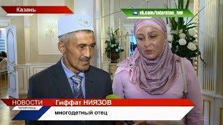 В Казанском Кремле чествовали лучшие семьи республики | ТНВ
