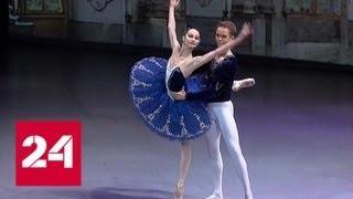Международный фестиваль балета завершился в Санкт-Петербурге - Россия 24