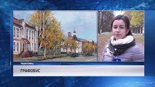 События Череповца: ДТП с пострадавшими, юные исследователи, арт-галерея