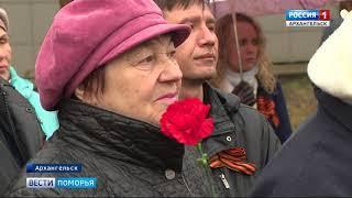 Митинг, посвящённый 9 мая, прошёл в аэропорту «Архангельск»