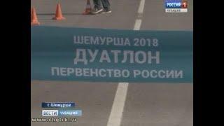 В Шемурше прошли чемпионат и первенство России по дуатлону