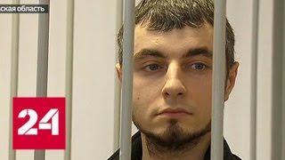 Садисту и ревнивцу Грачеву грозит 15 лет тюрьмы - Россия 24