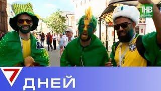Мы увидели яркий, зажигательный карнавал на улицах Казани и на стадионе «Казань-Арена». 7 дней - ТНВ