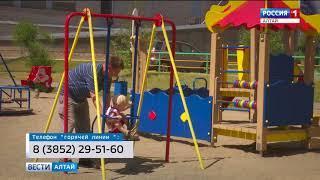 В Алтайском крае заработала горячая линия по вопросам безопасности детских площадок