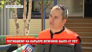 Ноябрьск. Происшествия от 16.07.2018 с Наталией Кузнецовой