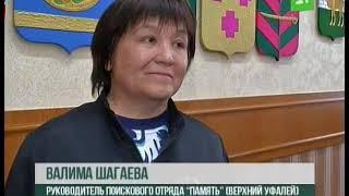Вернулся домой через 76 лет  Южноуральские школьники отправили на родину останки украинского солдата