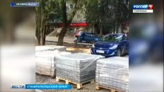 Укладчики плитки унесли на руках автомобиль в Ставрополе