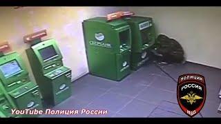 БАНКОМАТ СБЕРБАНКА ВСКРЫЛИ /ВОР ЗАДЕРЖАН -СКОРО СЯДЕТ