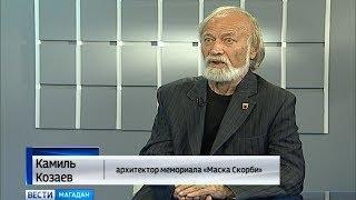 Интервью с Камилем Казаевым, архитектором Маски Скорби
