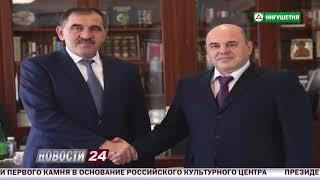 Евкуров провел ряд встреч в Москве.