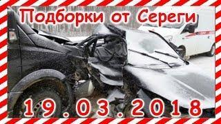 19.03.2018 Новая подборка дтп аварии  происшествия  на регистратор март
