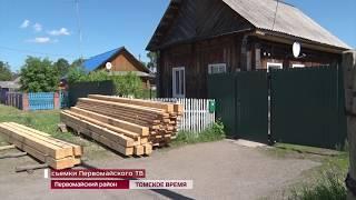 В Причулымье достраивают дома для специалистов социальной сферы