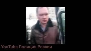 Полиция России-ДУМАЛ НЕ НАКАЖУТ
