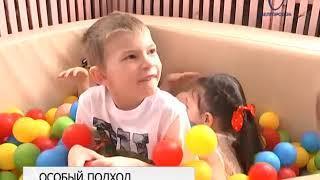 В дошкольных учреждениях Белгорода открыты группы для детей с расстройствами аутистического спектра