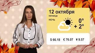 Погода на 12.10.2018