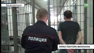 Полтора миллиона рублей пропали в одной из организаций Зеленодольска - ТНВ