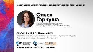 Цикл лекций по креативной экономике. Олеся Гаркуша