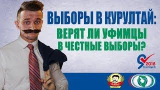 Из России с любовью. Выборы в Курултай. Верят ли уфимцы в честные выборы