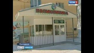 Куславккара тĕпрен юсанă хыççăн район поликлиники уçăлчĕ