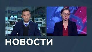 Новости от 01.10.2018 с Дмитрием Новиковым и Лизой Каймин