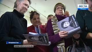 Светлана Горячева дарит свою книгу приморцам