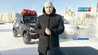 В Якутск прибыли путешественники из Уфы