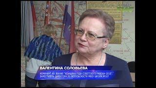 Кто они — женщины года Советского района Самары