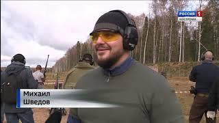 Под Костромой прошли первые в области соревнования по практической стрельбе из ружья