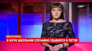 Ноябрьск. Происшествия от 16.02.2018 с Ольгой Тишениной