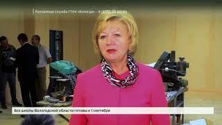 Сокольская школа №10 готова на 90 процентов