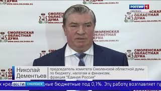 Переход на бюджетные кредиты закрепят законом Смоленской области