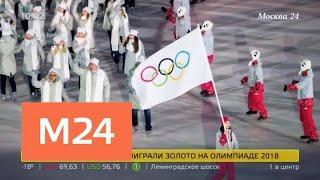 МОК не разрешил спортсменам из РФ пройти на закрытии ОИ-2018 под флагом страны - Москва 24