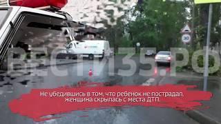 В Вологде автоледи сбила ребёнка и скрылась с места ДТП
