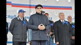 Рустэм Хамитов выступил на митинге, посвящённом Празднику Весны и Труда