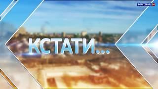 Кстати. Олег Савченко. 28.04.18