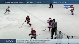 Битва за «Золотую шайбу» пройдет в Прикамье