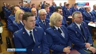 Смоленские прокуроры подвели итоги работы в 2017 году
