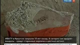 Вандалы разрушают брошенное здание ИВАТУ в Иркутске