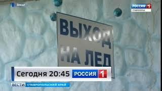 Главный каток открывается в Ставрополе