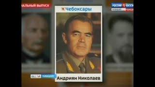 Международный аэропорт Чебоксары будет носить имя космонавта Андрияна Николаева
