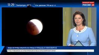 Новосибирцы смогут увидеть уникальное лунное затмение