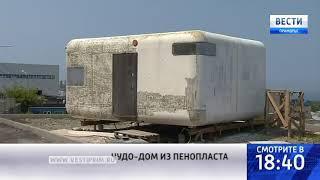«Вести: Приморье»: Чудо-дома готов строить приморец на дальневосточных гектарах
